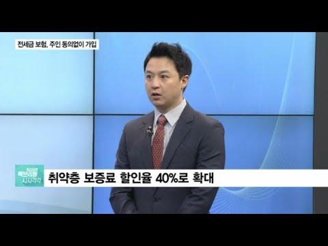 '전세금반환보증보험' 집주인 동의절차 폐지…가입 방법은? [송승현부동산연구소]