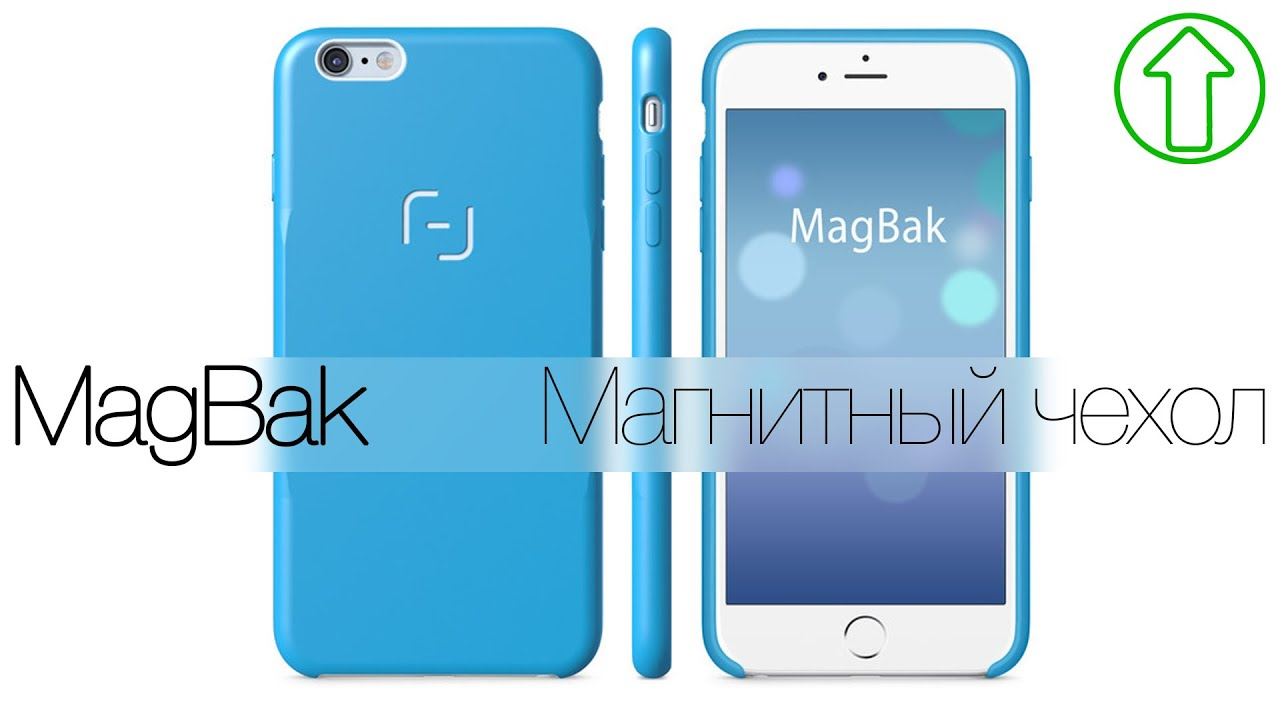 Магнитный чехол для iphone 6 планшеты apple ipad 128 гб цены в екатеринбурге