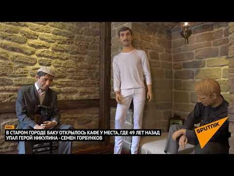 В Баку открылось кафе Бриллиантовая рука  Черт побери
