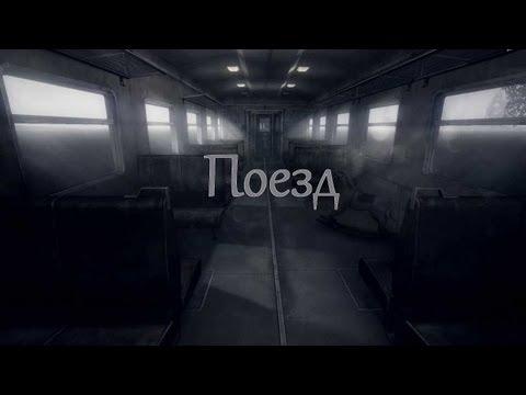 Хоррор игра - Поезд/The Train