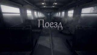 Хоррор игра - Поезд/The Train(Поезд - новая атмосферная игрушка от Сергея Носкова, создателя игры