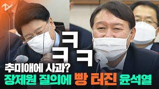 """장제원 """"추미애는 사기꾼 세치 혀로 검찰 장악""""···추…"""