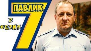 ПАВЛИК 7 сезон 2 серия
