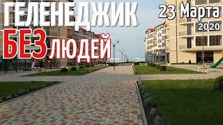 Геленджик город призрак утром 23 марта 2020  Прогулка к морю  Погода