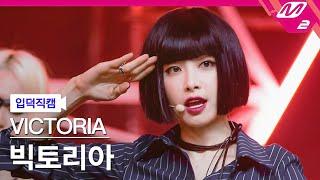 [입덕직캠] 에프엑스 빅토리아 직캠 4K 'Red Light' (VICTORIA FanCam) - @MCOU…