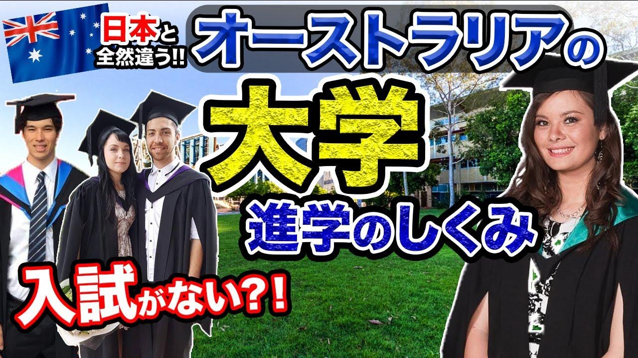 【入試がない!?】オーストラリアと日本の大学進学方法が全然違う! オーストラリアの大学を卒業した4人が徹底解説