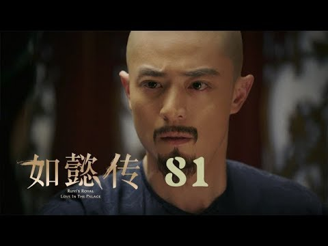 如懿傳 81 | Ruyi's Royal Love In The Palace 81(周迅、霍建華、張鈞甯、董潔等主演)