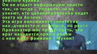 Провокатор сериал 1 20 серии Анонсы и содержание серий 1 20 серия