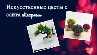 ❀ Искусственные цветы. Бонсай с aliexpress (№121,122) Распаковка Обзор