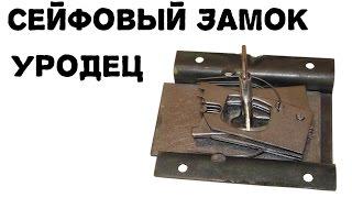 сейфовый сувальдный замок(, 2015-05-15T20:09:23.000Z)