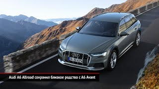 Audi A6 Allroad сменил поколение, Audi A6 получил в России новый двигатель