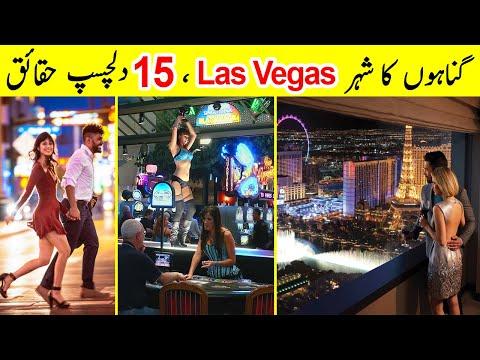 15 Interesting Facts About Las Vegas | لاس ویگاس کے بارے میں دلچسپ حقائق  |TalkShawk
