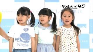 横浜の放送局 tvk(テレビ神奈川)です。 アナウンサーと子供たちが...