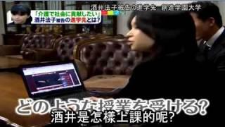 來看看酒井法子和她就讀的大學。這是日本電視節目的片段,有中文字幕呢。