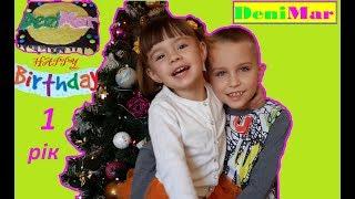 Нам 1 рочок! Дитячому україномовному каналу Дениса та Мартусі 1 рік! Розпаковуємо подарунки. Video