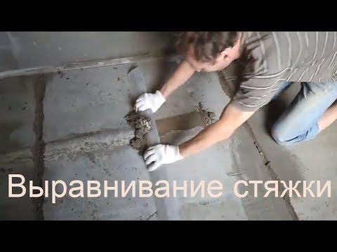 Заливка стяжки водяного теплого пола, часть 2