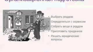 Анастасия Калинкова. Как родить без боли. Урок 2