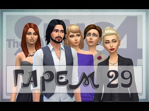 "The Sims 4. Challenge ""Гарем"". 29 серия."