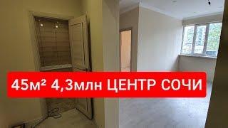 45м² 4,3млн ЦЕНТР СОЧИ. Квартира в Центре Сочи с ремонтом