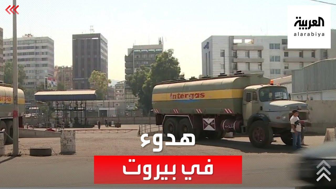 هدوء مذل في شوارع بيروت.. ما علاقته بالوقود؟  - نشر قبل 2 ساعة