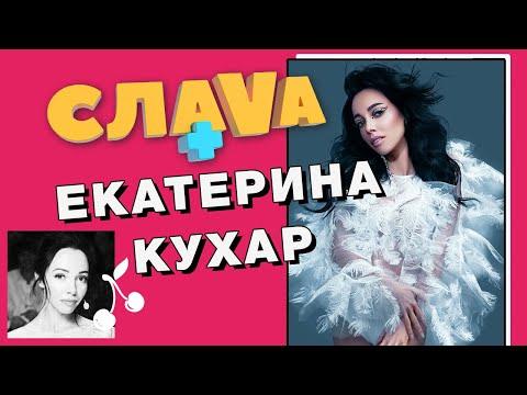 Екатерина Кухар о Танцах со звездами, зарплате балерины и ссорах с мужем | СЛАВА+