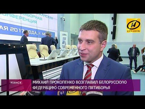 Федерацию современного пятиборья возглавил Михаил Прокопенко