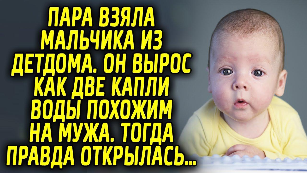 Пара взяла мальчика из дома ребёнка. Он вырос точь в точь похожим на мужа. Тогда правда открылась…