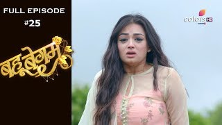 Bahu Begum - 16th August 2019 - बहू बेगम - Full Episode