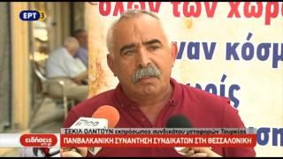 Πανβαλκανική συνάντηση συνδικάτων στη Θεσσαλονίκη