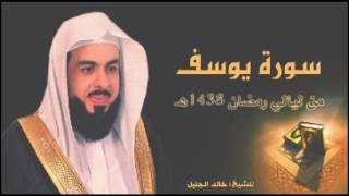 سورة يوسف مع الدعاء للشيخ خالد الجليل من رمضان 1438 تلاوة حجازية رائعة