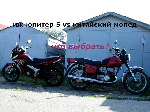 ИЖ ЮПИТЕР 5 VS КИТАЙСКИЙ МОПЕД/ ЧТО ВЫБРАТЬ? ПЛЮСЫ И МИНУСЫ/USSR MOTORCYCLE VS CHINESE  /ENG.SUB