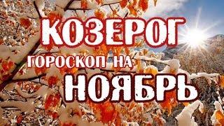 Козерог. Гороскоп на ноябрь 2017 года.