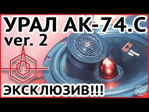 ⚡ URAL (УРАЛ) AK-74.C НОВАЯ ВЕРСИЯ [ЭКСКЛЮЗИВ] WE WILL ROCK YOU ИЛИ 25 ЛЕТ СПУСТЯ
