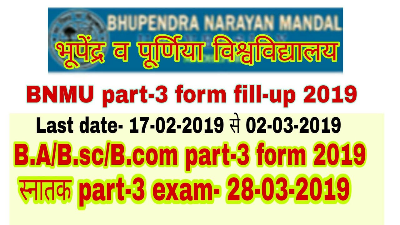 BNMU BA/Bsc/Bcom PART3 EXAM programme 2019// B N MANDAL/ purnea University  part3 form 2019
