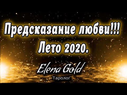 Предсказание любви!!! Лето 2020.   Таро онлайн   Расклад Таро   Гадание Онлайн