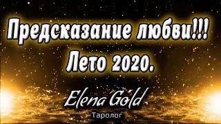 Предсказание любви!!! Лето 2020. | Таро онлайн | Расклад Таро | Гадание Онлайн