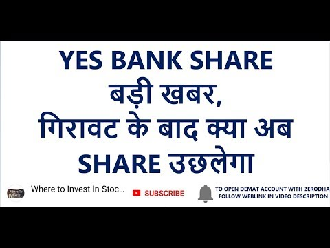 YES BANK SHARE LATEST NEWS | बड़ी ख़बर | YES BANK SHARE PRICE | YES BANK STOCK NEWS