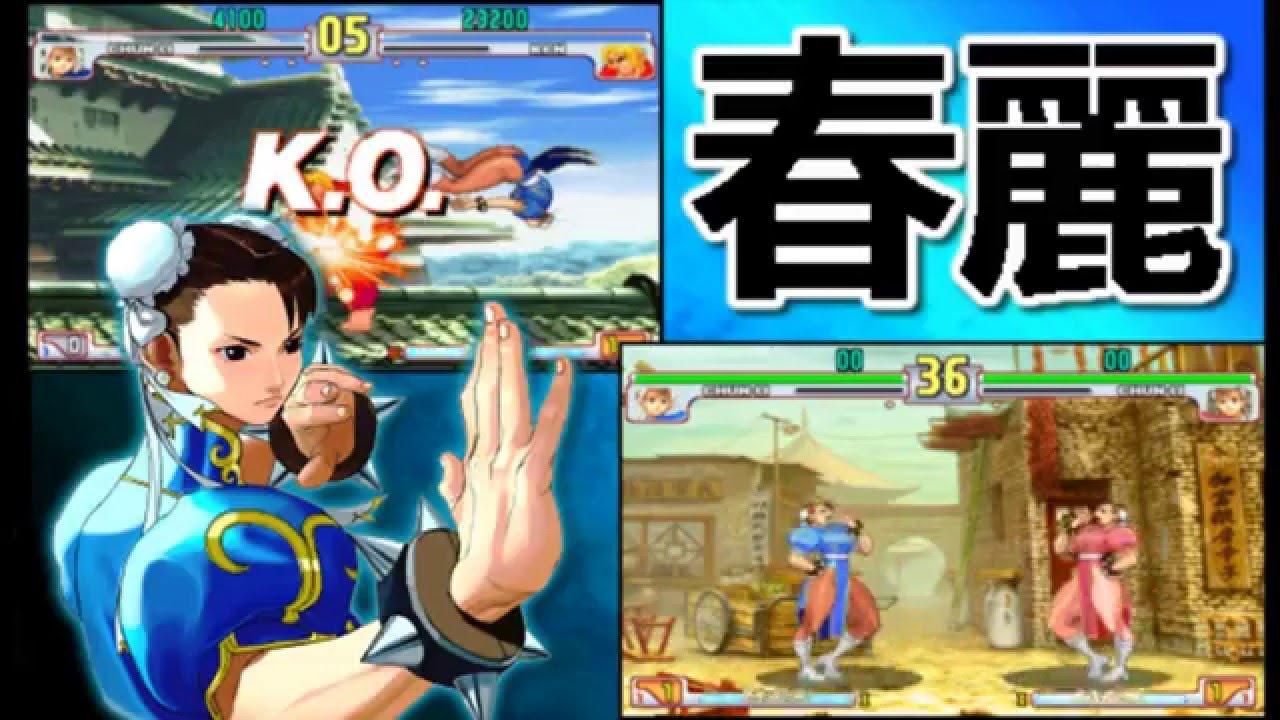 Sf3 3rd Strike Chun Li Combo Video