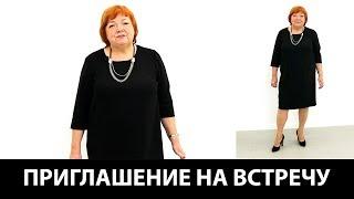 Первая живая встреча с подписчиками в Краснодаре с Паукште Ириной Михайловной