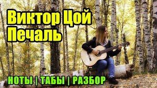 В. Цой - Печаль | На гитаре | Ноты Табы