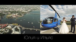 Свадьба на вертолете