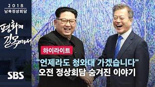 """김정은 """"초청하면 언제든 청와대에 가겠습니다"""" 청와대 브리핑 (하이라이트) / SBS / 2018 남북정상회담"""