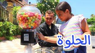 بنت صغيرة تشتري الحلوة !!