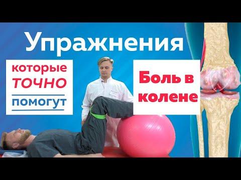 Упражнения при болях в колене. Помоги себе сам!