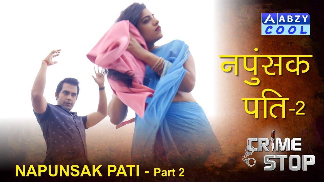 Download Napunsak Pati Part 2   Crime Stop
