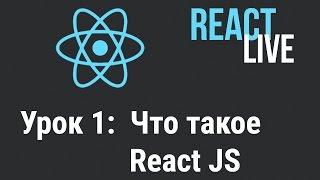 видео react курс