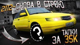 2112 | R17 КОЛЕСА - ПРОЩАЙ КОМФОРТ !