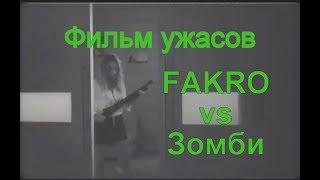 Фильм ужасов Fakro