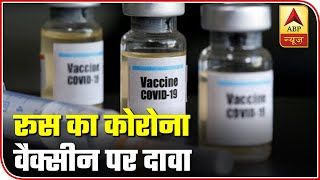 Russia Claims To Develop Covid-19 Vaccine By August 10 | ABP News
