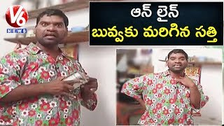 Bithiri Sathi Wants Hotel Food | Satirical Conversation Over Online Food Orders | Teenmaar News